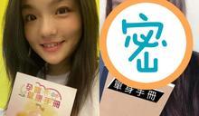 女大生超神複製「徐佳瑩照片」!粉絲一看跪了:雙胞胎吧