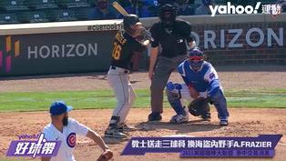 宇宙教士不讓了換來明星二壘 張育成守一壘很穩定  - Yahoo好球帶#0726-1