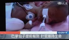 早產寶寶健康手札 照顧者的錦囊