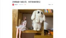 中國雲南男涉性侵13歲直播主女兒 錄下影片賣給「抖內網友」