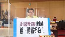 李中促文化局建議中央適度修改文資法