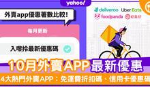 【打風食乜好】10月外賣app優惠比較! foodpanda優惠碼/Deliveroo promo code/UberEats折扣碼/e肚仔優惠碼