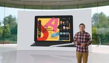 率先搭載了5nm的A14處理器,新版iPad Air 4比前代快40%