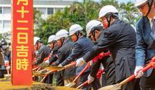 遠東國際會議中心3大建築開工動土 打造桃園文化新地標