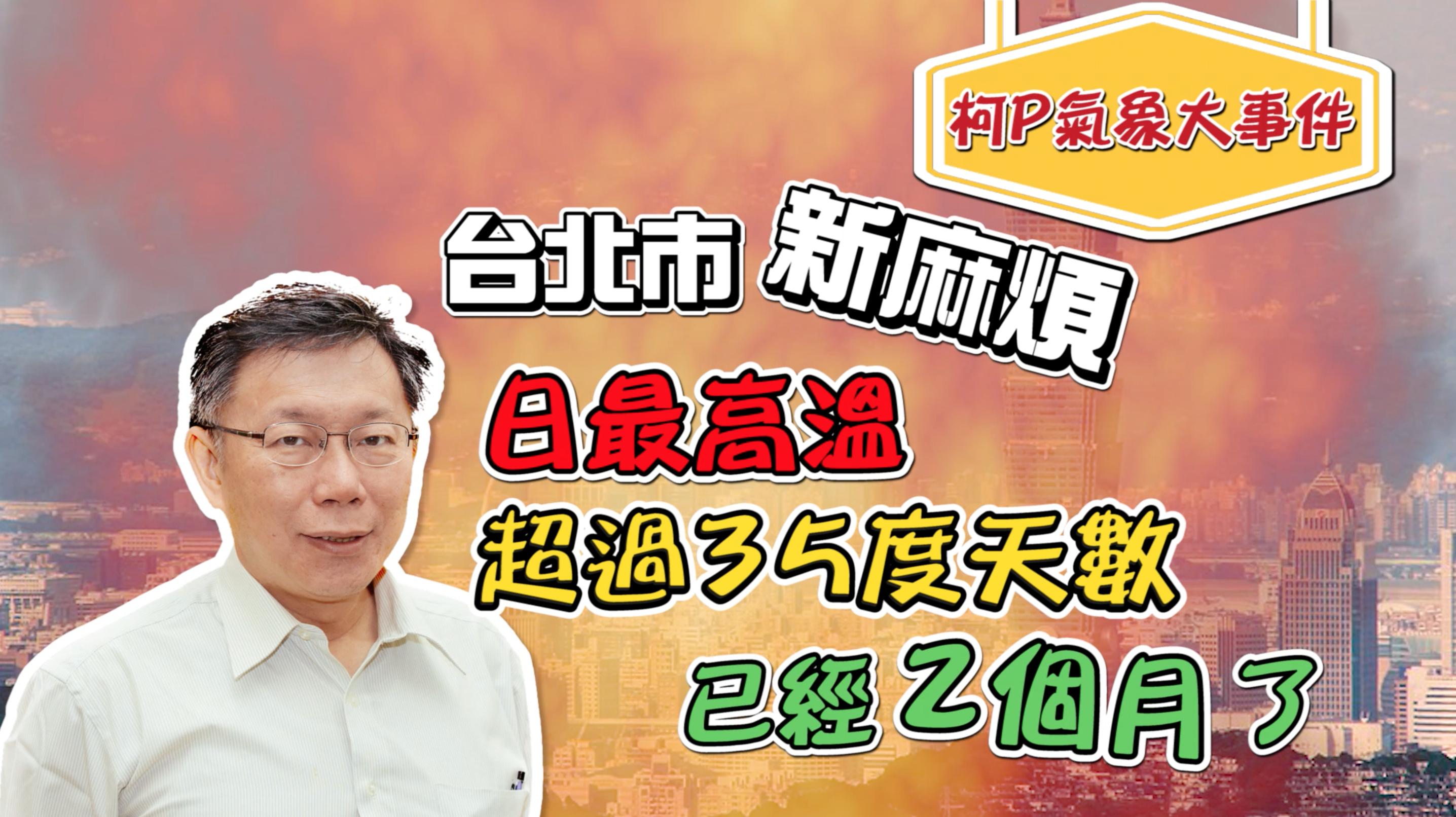【氣象大事件】臺北市新麻煩 日高溫天數持續上升