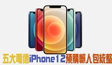 果粉注意!iPhone 12五大電信預購戰開跑 懶人包統整:中華電信、台灣大哥大、亞太、遠傳、台灣之星