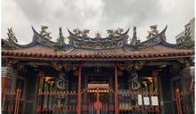 艋舺清水巖 僅存不多的清代廟宇