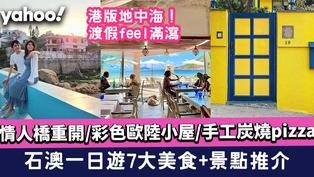 石澳一日遊〡7大美食、景點推介!情人橋/彩色小屋/港版地中海渡假feel滿瀉