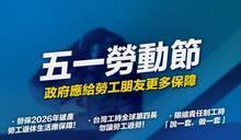 台灣工時全球第四長 藍營打臉蔡政府:勞保破產 過勞都沒解決
