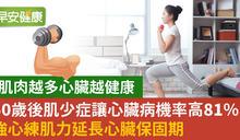 別讓肌少症拖累心臟,這健身動作鍛鍊肌肉也能強心臟