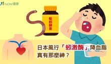 吃「蚓激酶」降血脂? 小心只是吃辛酸!台大醫示警下場