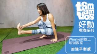加強平衡感 - Winnie的瑜珈教室 EP88
