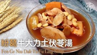 【湯水食譜】 粉葛牛大力土茯苓湯