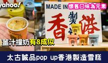 【鰂魚涌美食】香港製造雪糕 薑汁撞奶8成像真