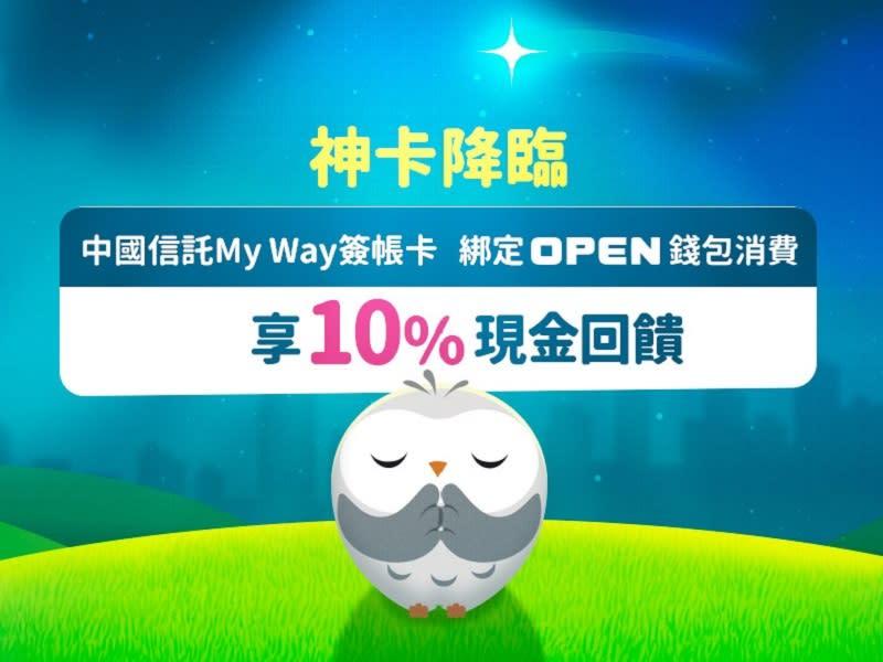 綁定OPEN錢包 筆筆再享10%現金回饋