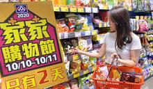 全聯家家購物送20% 家樂福日本週橫掃關西