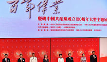 中國共產黨百年偉業展覽會展舉行 鄭若驊指香港回歸屬重要篇章