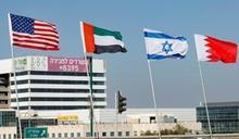 以色列與巴林阿聯關係正常化 川普風光主持儀式