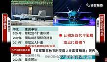 戰力提升!中科院證實研發下一代戰機