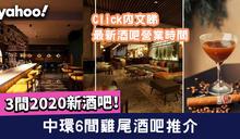 【最新酒吧營業時間】中環6間雞尾酒吧 必試新酒吧推介