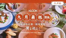 【Klook】9月最抵Deal 自助餐、精選美食買1送1(09/09起至優惠結束)