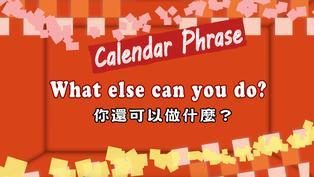 #每日一句 - What else can you do? 你還可以做什麼?