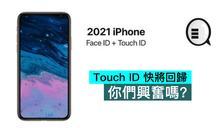 Touch ID 快將回歸,你們興奮嗎?