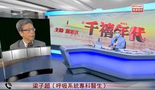 香港健身房群聚已109人染疫 醫警告:恐出現3代傳播