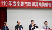 陳其邁率林欽榮史哲 說明110年度總預算編列 (圖)
