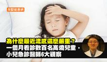 為什麼最近流感這麼嚴重?一個月看診數百名高燒兒童,小兒急診醫師6大觀察