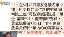 時代力量:新冠國產疫苗審查爭議未解 恐影響台灣醫藥標準國際形象
