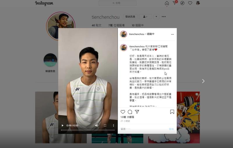 遭中國網友指控「比中指」 周天成開直播澄清