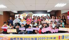 扶輪之子認養計畫 助臺東55名貧困孩童安心就學