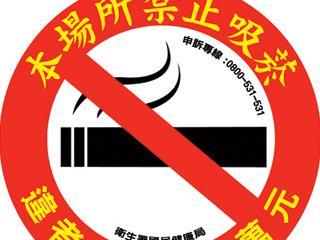 電子煙納管 衛福部修正菸害防制法