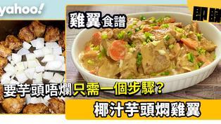 【雞翼食譜】椰汁芋頭燜雞翼 要芋頭唔爛只需一個步驟?