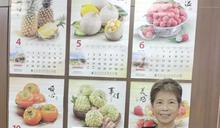 花蓮稅局水果月曆大方送 26日起兌換