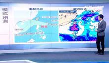 颱風打轉!明低溫16度 降雨熱區曝
