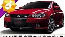 2008 Mitsubishi Lancer iO