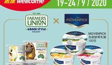 【惠康】Movenpick/Farmer Union乳酪 $30/4杯(19/09-24/09)