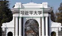 港中大教授發起連署 建議將北京清大更名為「習近平大學」