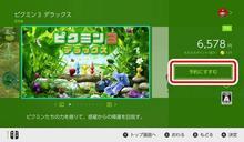 任天堂遊戲預購後可反悔了!發售日一週前可無條件取消