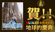 《地球的慶典》雙料入圍 愛爾達(8487)連三年入圍金鐘獎