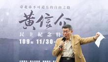 黃信介民主紀念特展(3) (圖)