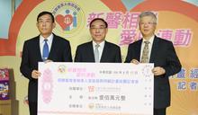台新企業捐助犯保協會百萬元 蔡清祥見證 (圖)