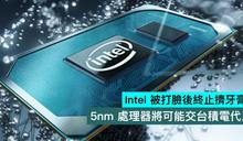 Intel 被打臉後終止擠牙膏?5nm 處理器將可能交台積電代工