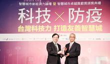 打造高齡友善社區 中華電信榮獲卓越貢獻獎