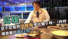 陳其邁再叫戰虱目魚 黃偉哲酸回「是不是覺得肉燥飯要比輸了?」