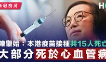 【新冠疫苗】陳肇始:本港疫苗接種共15人死亡 大部分死於心血管病