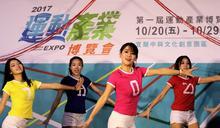 首屆運動產業博覽會 電競也參一咖!