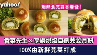 【芫荽月餅】香菜先生×享樂烘焙自創芫荽月餅!焗熱食芫荽香爆發